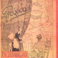 Διαφήμιση 1938
