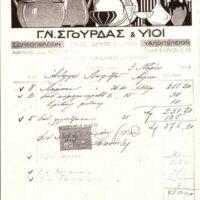 Τιμολόγιο -1921